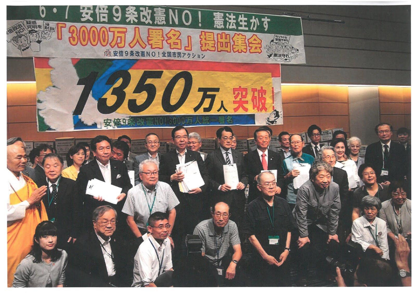 6月7日、安倍9条改憲NO!第1次署名提出集会の写真