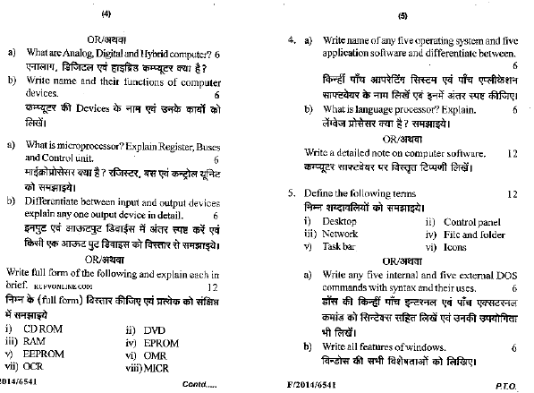 Rgpv diploma in mom 6541 introduction computer 2014 for Rgpv timetable 7th sem 2015