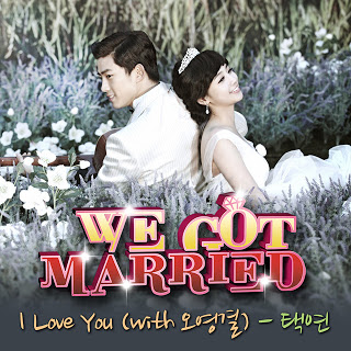 Ok Taecyeon (옥택연) - 사랑하고 싶은 날, I Love You [We Got Married OST Part.6]