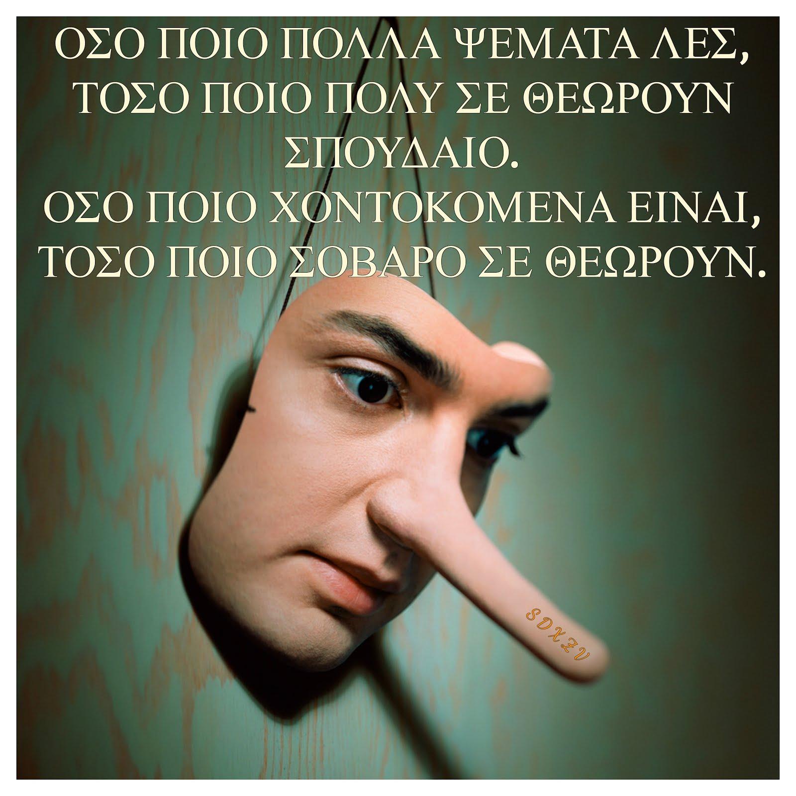Σπουδαίος-σοβαρός Ψεύτης !