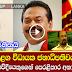 Vijitha Rohana Wijemuni's prediction about our next president