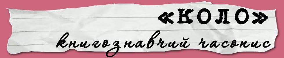 """""""КОЛО"""" книгознавчий часопис"""