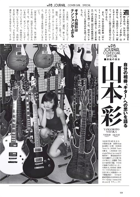 Yamamoto Sayaka 山本彩 Guitar Weekly Playboy Oct 2015 Pics 7
