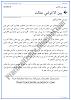 benal-aqwami-adalat-sabaq-ka-khulasa-sindhi-notes-ix