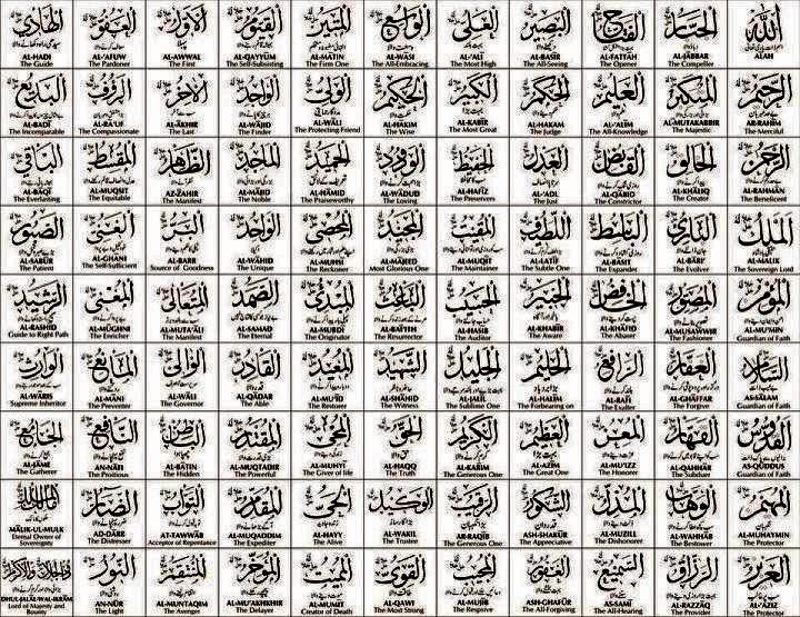 99 Names Of Allahallah In Urduallahnames