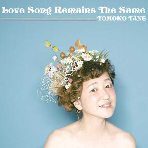 [Album] 種ともこ – Love Song Remains The Same (2015.10.21/MP3/RAR)