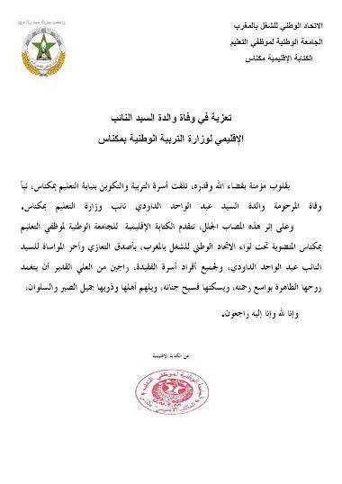 الجامعة الوطنية لموظفي التعليم تنعي وفاة والدة نائب وزارة التربية الوطنية بمكناس