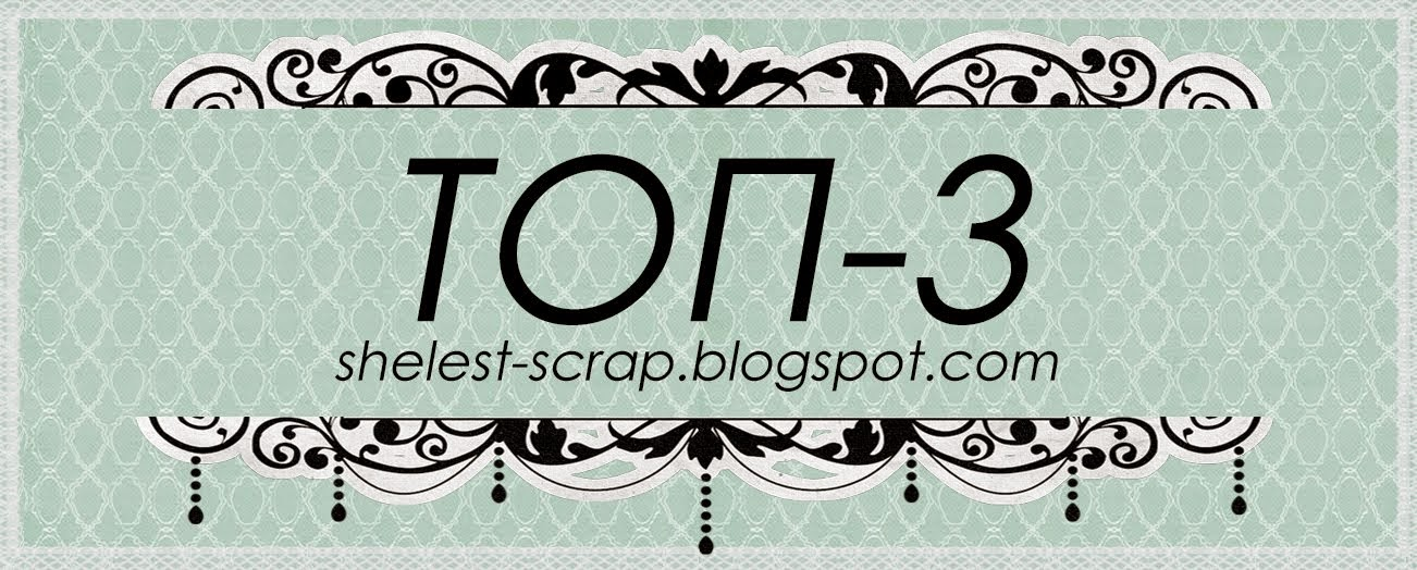 TOP-3!!!