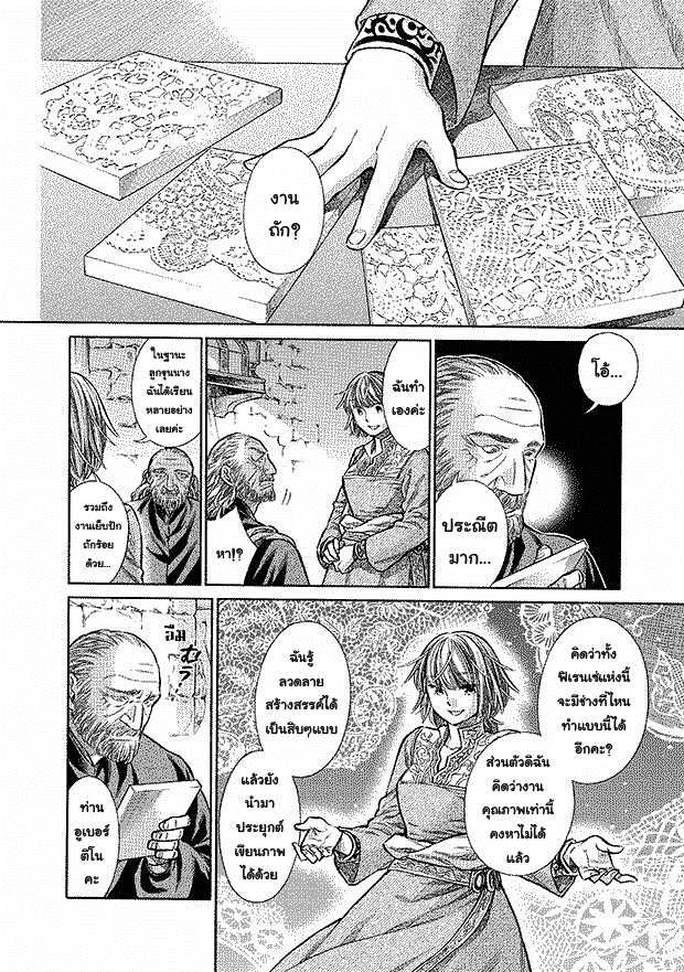 Arte ตอนที่ 11 TH แปลไทย
