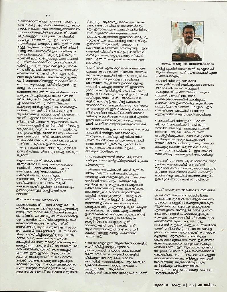 Malayalam 2