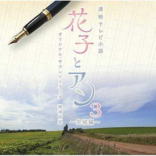 [MUSIC] オリジナル・サウンドトラック – 連続テレビ小説「花子とアン」オリジナル・サウンドトラック3 ~完結編~ (2015.01.28/MP3/RAR)