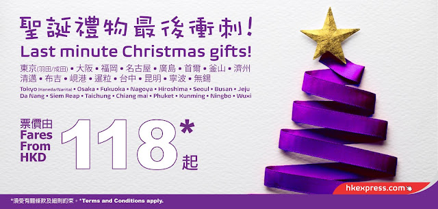 聖誕禮物黎喇!今晚(12月22日)零晨HK Express 「$118」起, 單程-香港飛韓國 $328、日本$428、 台中$188起!