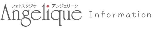 フォトスタジオ・アンジェリーク - 館山カラーサービス