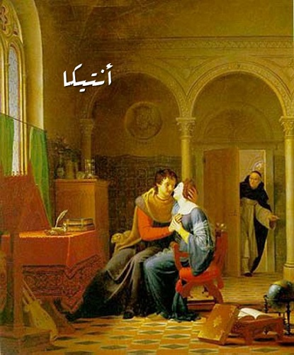 essays on abelard and heloise Eloisa to abelard is a verse epistle by alexander pope that was published in 1717 and based on a burger's heloise an abelard, more an improvisation than a.