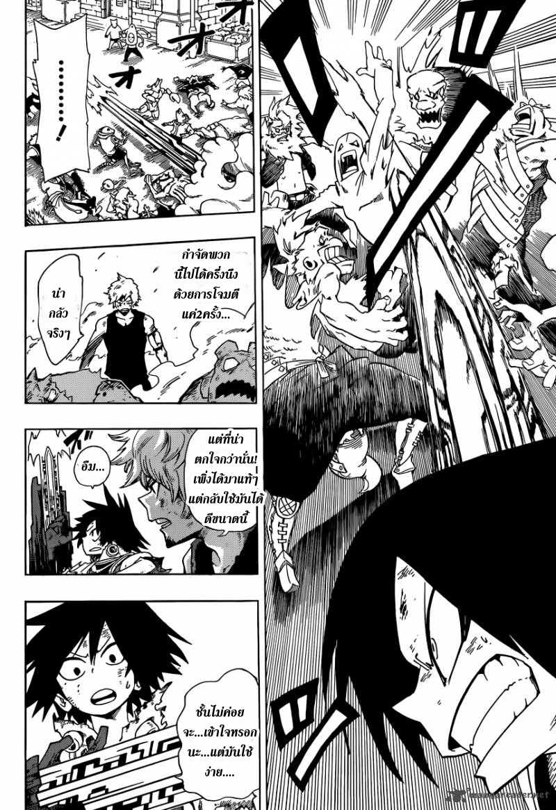 อ่านการ์ตูน Sensei no bulge 13 ภาพที่ 2