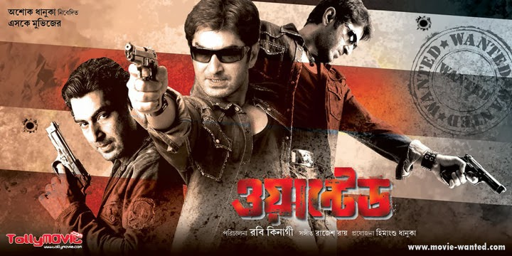 naw kolkata movies click hear..................... Wanted+bengali+movie