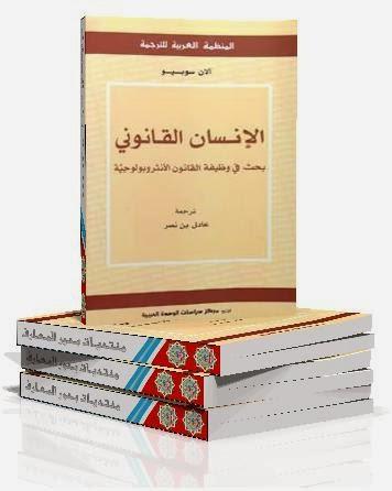 الإنسان القانوني: بحث في وظيفة القانون الأنثروبولوجيّة - ألان سوبيو pdf