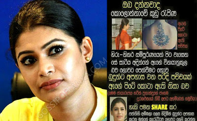 Hirunika Premachandra speaks about her back tattoo