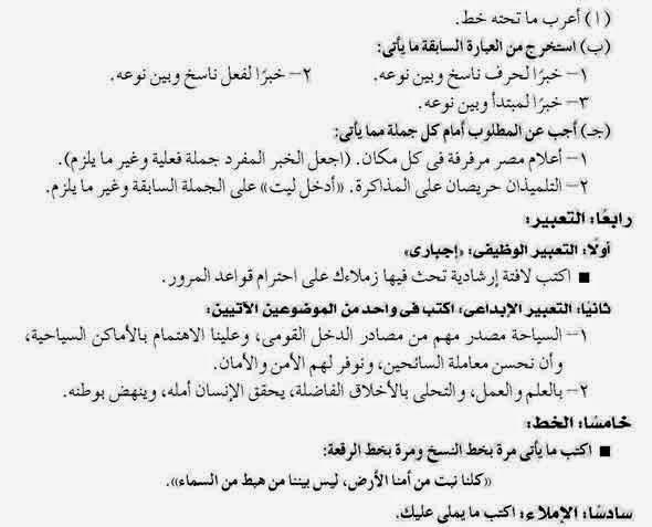 امتحان اللغة العربية محافظةالقاهرة للسادس الإبتدائى نصف العام ARA06-01-P3.jpg