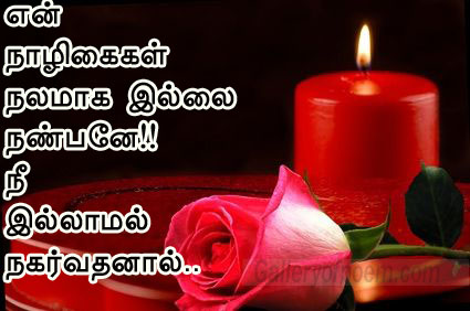 gallery, tamil actress,friendship poems, natpu kavithai, friends