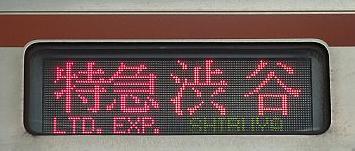 東急東横線 特急 渋谷行き 7000系側面
