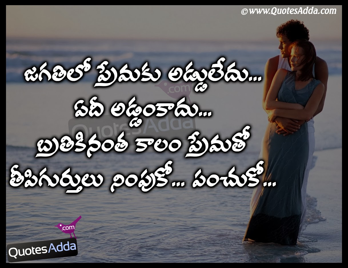 I Love Quotes In Telugu : Telugu Love Quotes Images For Facebook Nice Love Quotes in Telugu