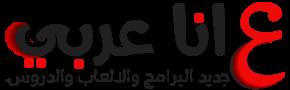 مدونة انا عربي | تحميل برامج مجانية والعاب وبث مباشر للقنوات