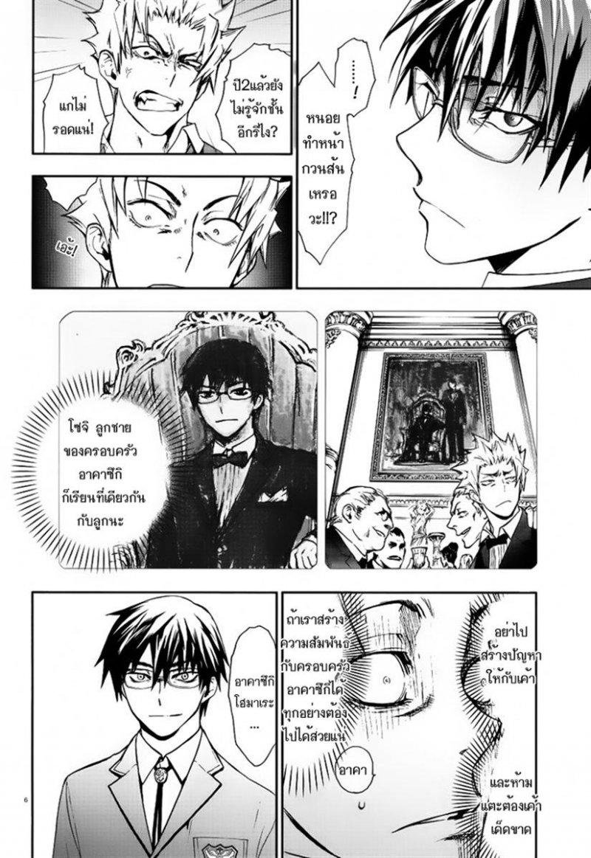 อ่านการ์ตูน Kyokou no Ou 1 ภาพที่ 6