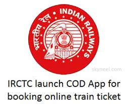 IRCTC launch COD App for booking online train ticket