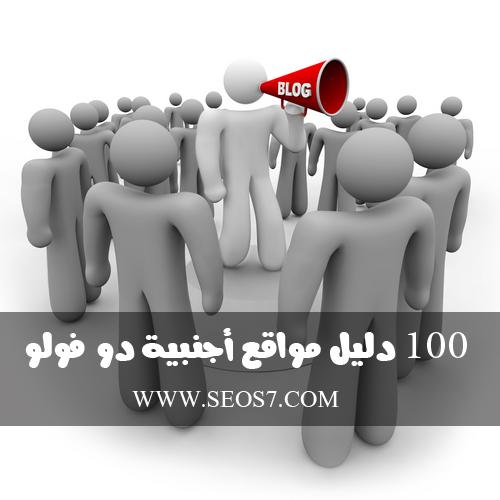 100 دليل مواقع أجنبية دو فولو