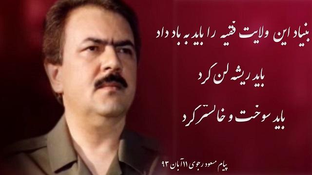 -پیام مسعودرجوی11آبان93