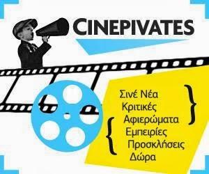 Cinepivates