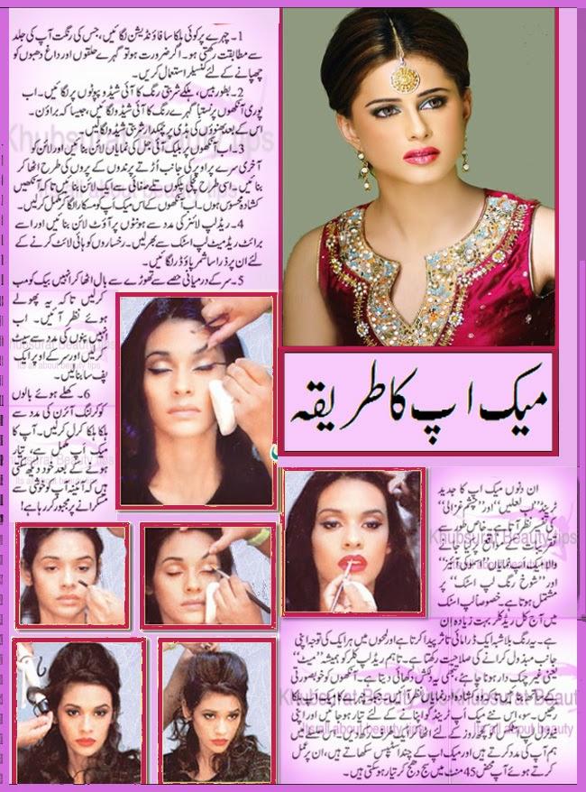 Khubsurat Beauty Tips Make Up Method-urdu-makeup Ka Tarika