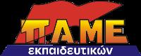 ΜΑΖΙΚΑ-ΤΑΞΙΚΑ-ΕΝΩΤΙΚΑ