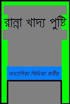 Bangladeshi cooking book named ranna kaddo pusti part 4bangla if you are fond of eating and cooking and also fond of bangladeshi food i mean bangla food then the book named ranna kaddo pusti is a good bangla cooking forumfinder Image collections
