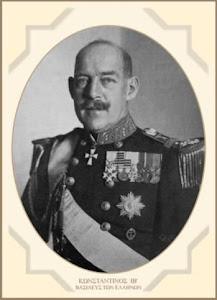 Βασιλεύς-Στρατηλάτης Κωνσταντίνος ΙΒ΄