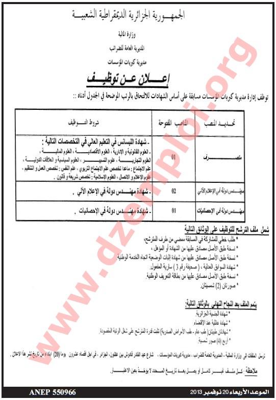 إعلان مسابقة توظيف في مديرية كبريات المؤسسات للمديرية العامة للضرائب نوفمبر 2013 Alger.JPG