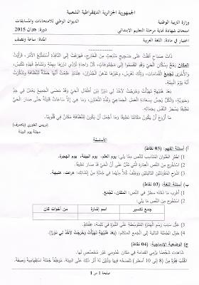 موضوع اللغة العربية شهادة التعليم الابتدائي 2015
