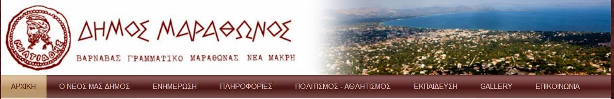 http://site.marathon.gr/