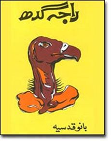 Free download pdf raja gidh by bano qudsia books speak for Bano qudsia children