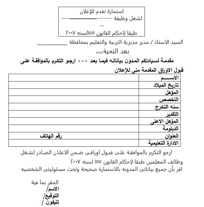 استمارة التقدم لشغل الوظائف المعلن عنها من وزارة التربيه والتعليم خلال شهر ستمبر 2014