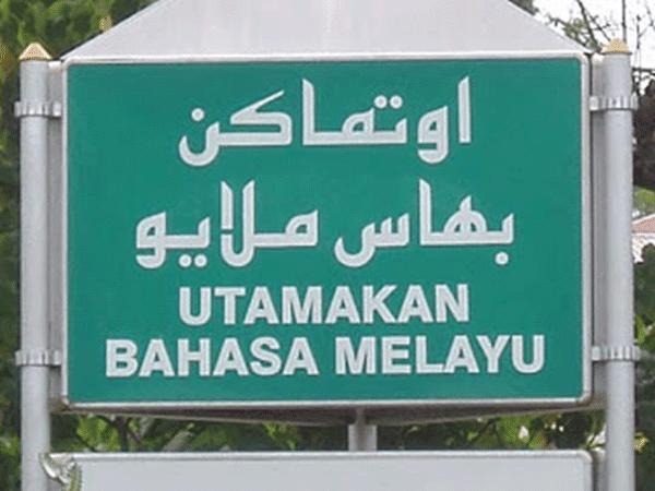 Melayu Boleh