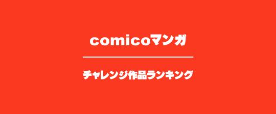 comicoマンガチャレンジ作品ランキング