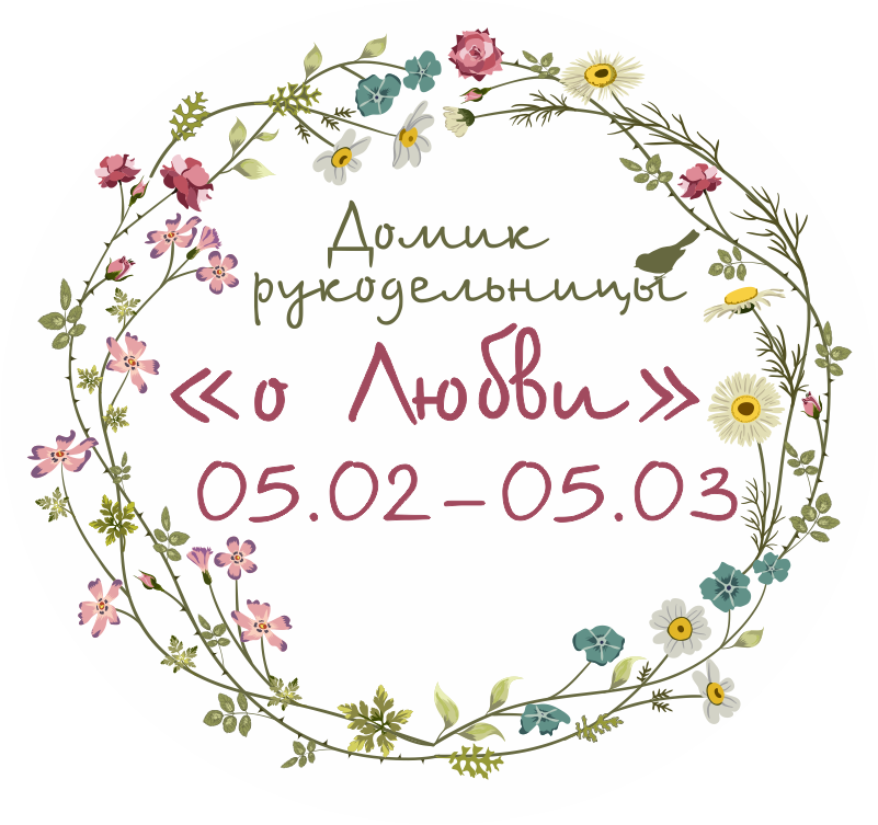 http://domikrukodelnicy.blogspot.ru/2015/02/36.html
