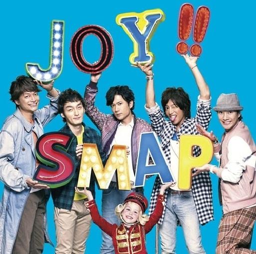 SMAP-JOY-歌詞-ジャケット-lyrics-cover