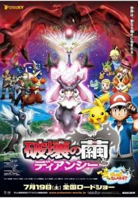 Pokemon the Movie: Diancie and the Cocoon of Destruction (Dub)