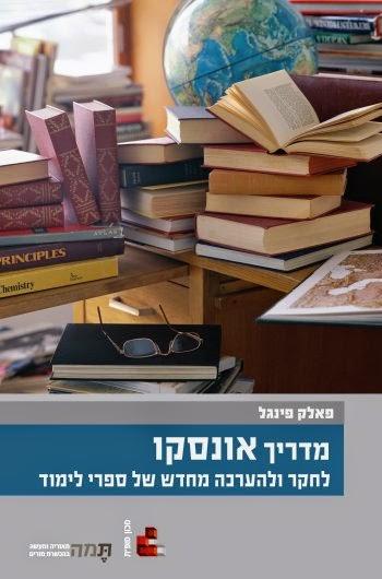מדריך אונסקו לחקר והערכת ספרי לימוד (עריכה מדעית של הגרסה העברית)