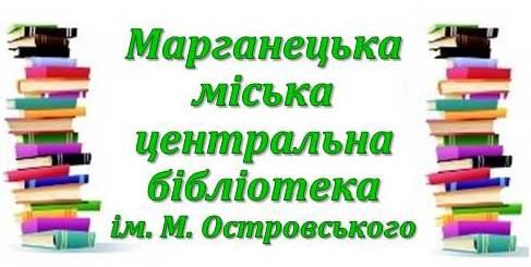 Марганецька бібліотека ім. М. Островського
