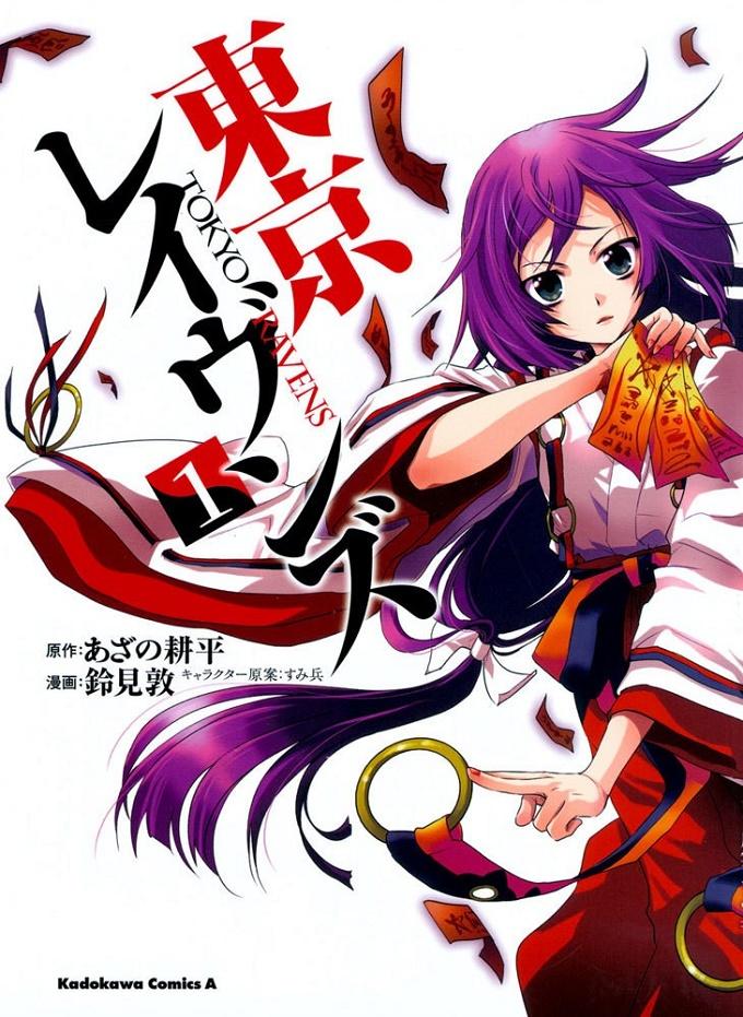Manga de Tokyo Ravens por Atsushi Suzumi en receso.