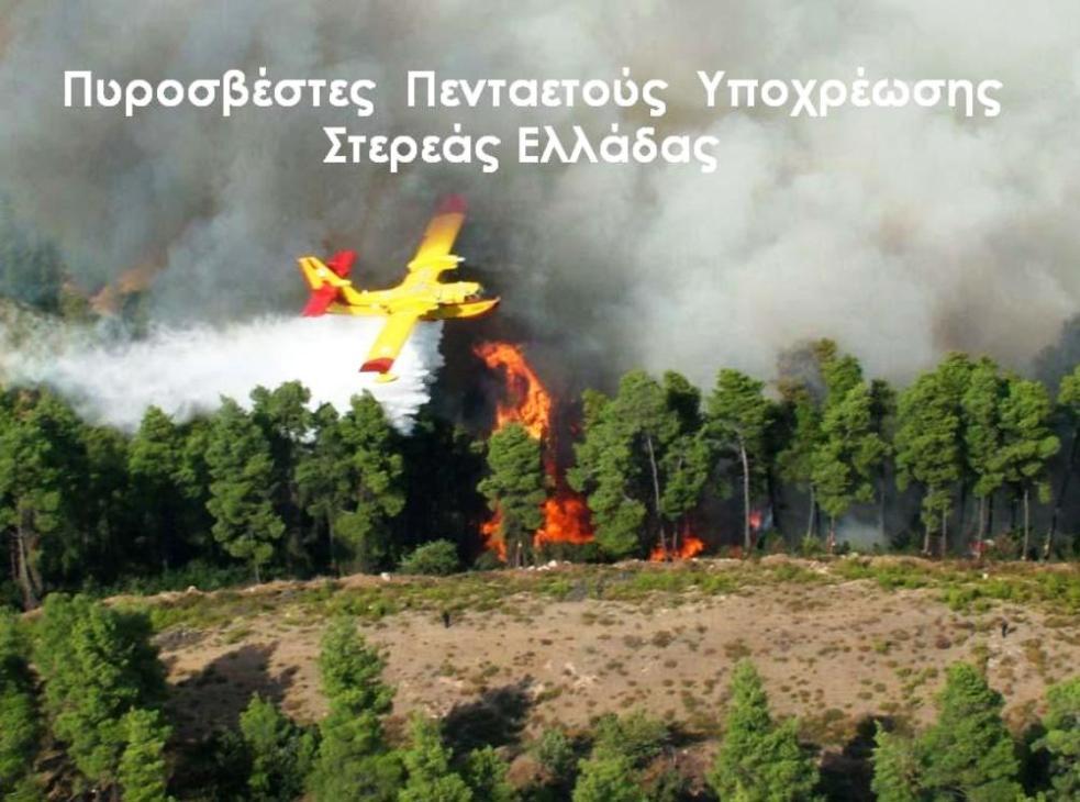Πυροσβέστες Πενταετούς Υποχρέωσης Στερεάς Ελλάδας